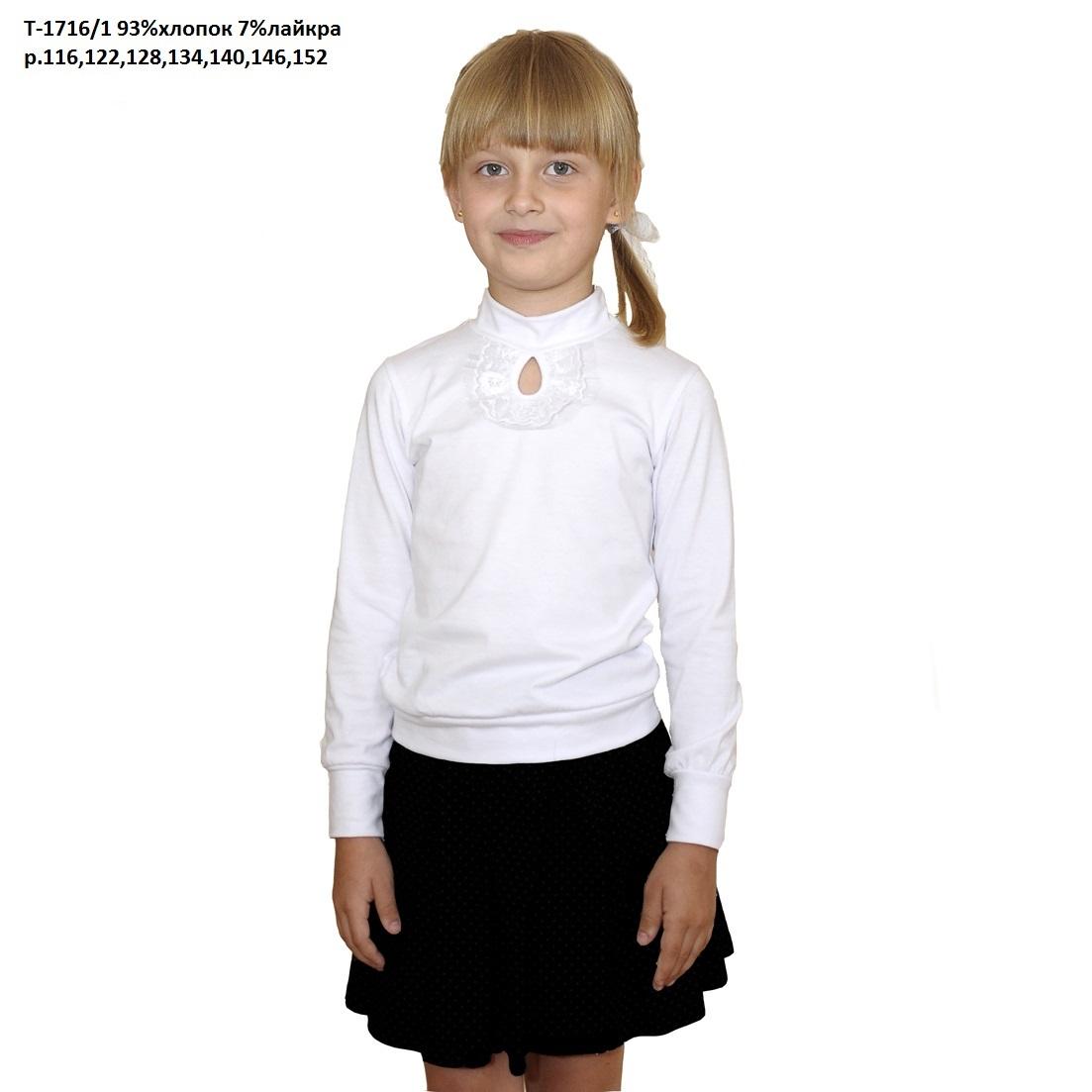 Водолазки Для Девочек Для Школы