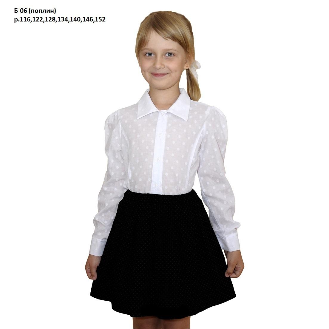Школьные Блузки От 250Руб Оптом
